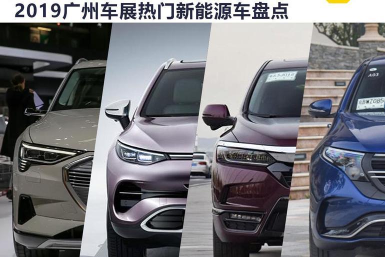硬貨不少 2019廣州車展熱門新能源車盤點