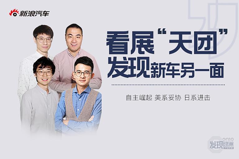 2019广州车展:大发5分时时彩—UU快3发现新车另一面