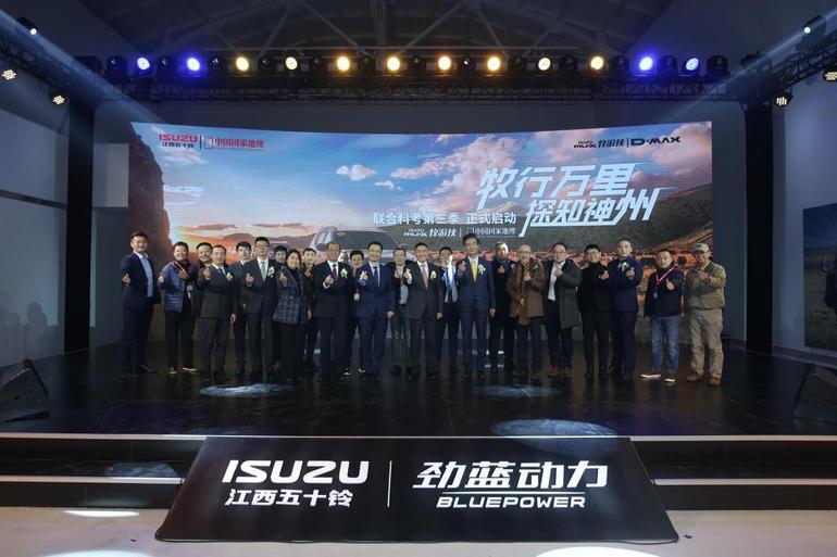 江西五十铃联合《中国国家地理》科考活动第三季在京启动