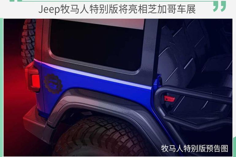 Jeep牧马人特别版将亮相芝加哥车展