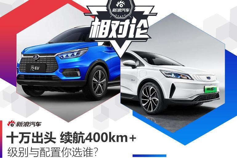 相对论 同样10万出头 续航400km+的纯电动SUV 级别与配置你选谁?