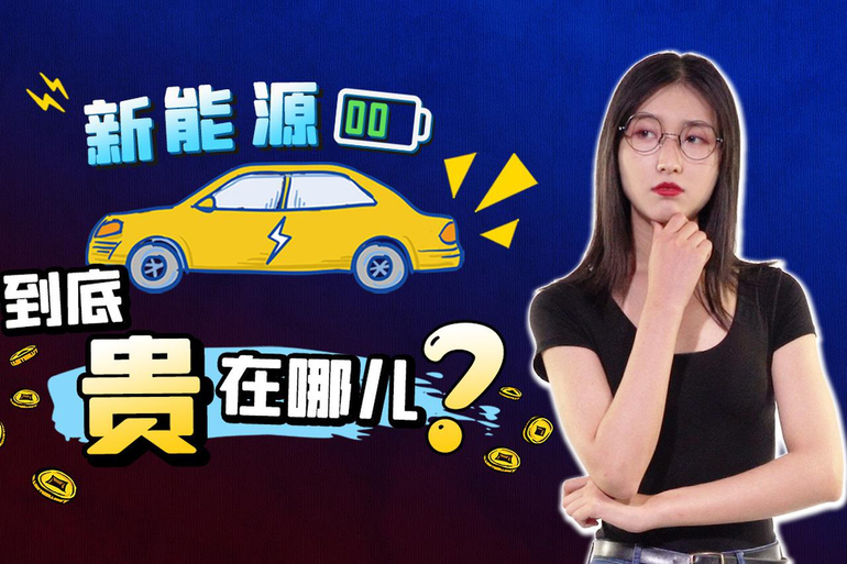 视频:新能源汽车到底贵在哪儿?