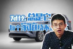 视频:为什么总是它!聊聊每个家庭绕不开的一台车