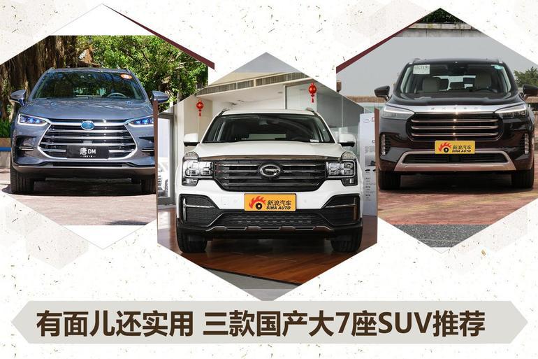 有面儿还实用 三款国产大7座SUV推荐