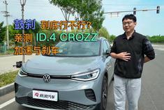 视频:鼓刹到底行不行?亲测一汽-大众 ID.4 CROZZ 加速与刹车