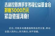 驰援河南 吉利控股携手李书福公益基金会捐款3000万元