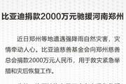 比亚迪捐款2000万元驰援河南郑州