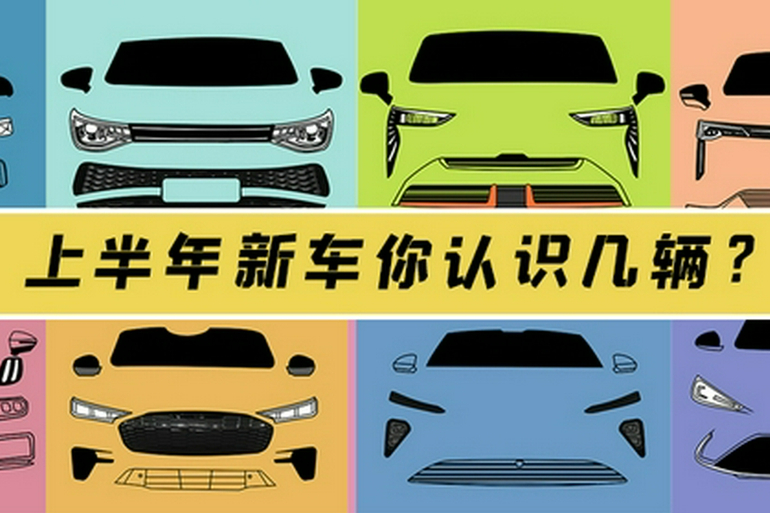 转眼已七月 2021上半年上市新能源车你还记得几个?