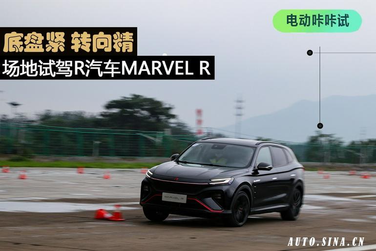 底盘紧 转向精 场地试驾R汽车MARVEL R