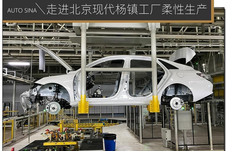不到1分钟一台车身下线是什么概念 北京现代杨镇工厂告诉你