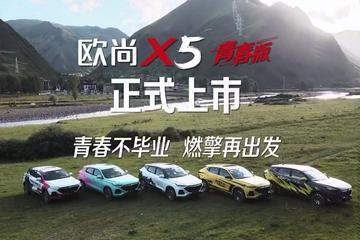 售9.09万元/限量996台 欧尚X5青春版正式上市