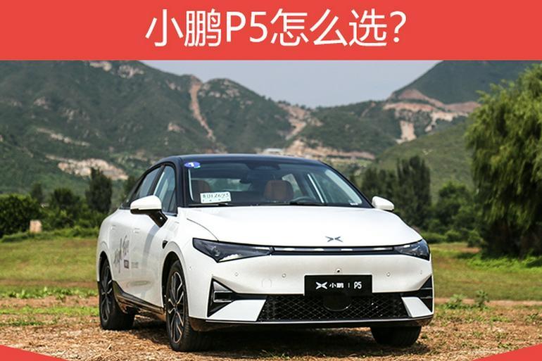推荐550E 传统家轿颠覆者小鹏P5购车手册