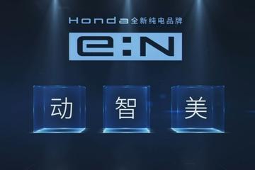 五款新车亮相 Honda中国电动化战略发布会