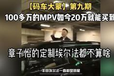 【码车大蒙】第九期 100多万的MPV如今20万就能买 你还羡慕章子怡的红色定制埃尔法吗?