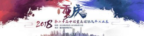 2018重庆车展