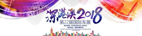 2018深港澳车展