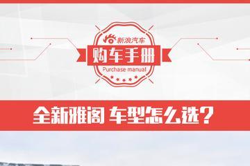 豪华版最值得推荐 广汽本田十代雅阁怎么选