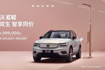 沃尔沃XC40纯电版调价至29.9万起 所有纯电车型线上直售