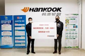韩泰轮胎捐款100万元助力疫情防控