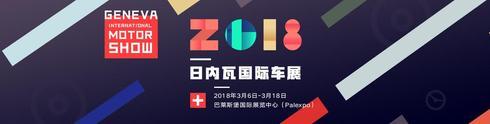 2018日内瓦车展