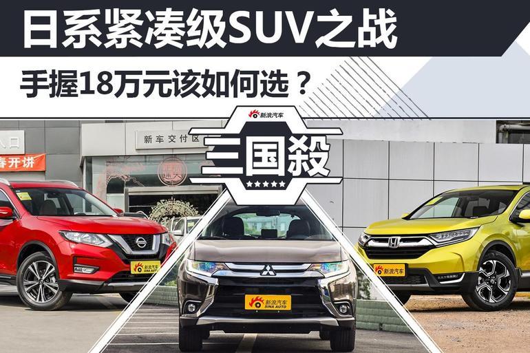 日系紧凑级SUV之战 手握18万元该如何选?