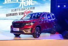 2017年12月6日,比速T5 8AT车型正式于重庆上市。新车换装了8速手自一体变速箱,本次上市共推出3款车型,售价区间为:9.39-10.49万元。