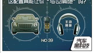 """视频:这个配置真能让你的车""""与世隔绝""""吗?"""
