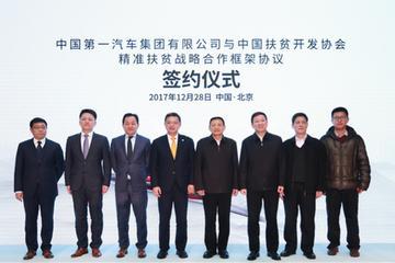 让梦想成真 中国一汽开启精准扶贫战略合作