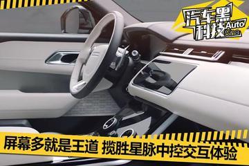 视频:方向盘带屏幕,没了按键的路虎你还认吗?