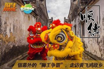 """视频:银幕外的""""狮王争霸"""",走访黄飞鸿故乡"""