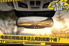 视频:后视镜变屏幕,肉眼vs摄像头哪个强?