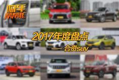 视频:2017年合资品牌SUV的日子过得好吗?