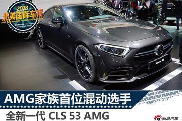 AMG家族首位混动选手 CLS53 AMG单车解析