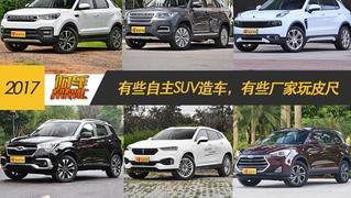 视频:有些自主SUV造车,有些厂家玩皮尺