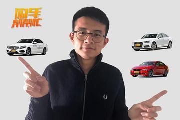 视频:30万就挑BBA?这样买车不吃亏!