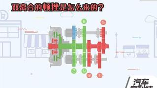 视频:双离合变速箱的顿挫是怎么来的?