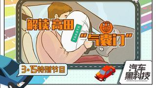 视频:汽车召回不断 高田气囊才是幕后真凶