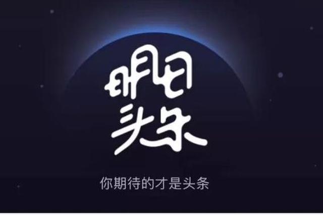 """明日事今日晓,新浪""""明日头条""""上线"""