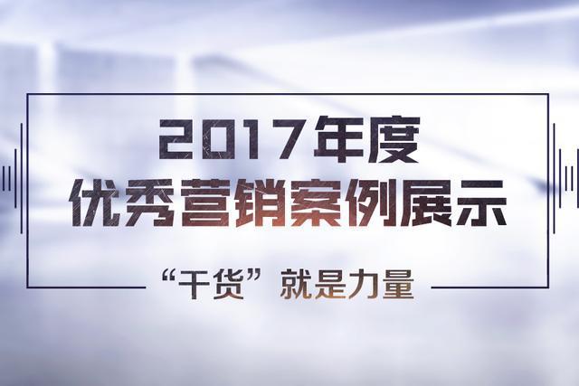 新浪&AutoKol:2017年度优秀营销案例展示