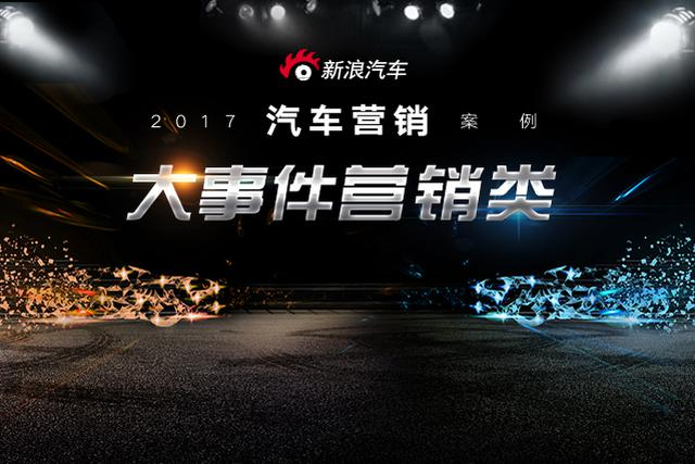 2017年汽车营销案例-大事件营销篇