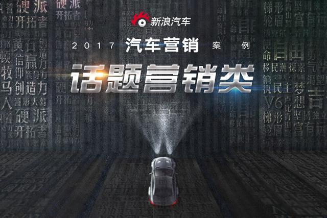 2017年汽车营销案例-话题营销篇
