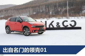 表现令人满意 领克01四驱版冰雪体验