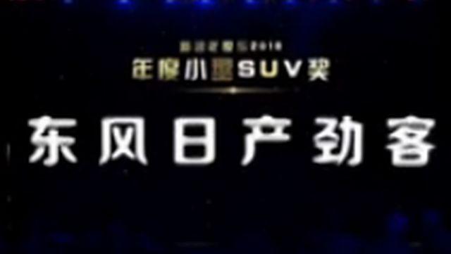 视频:年度小型SUV奖-东风日产 劲客