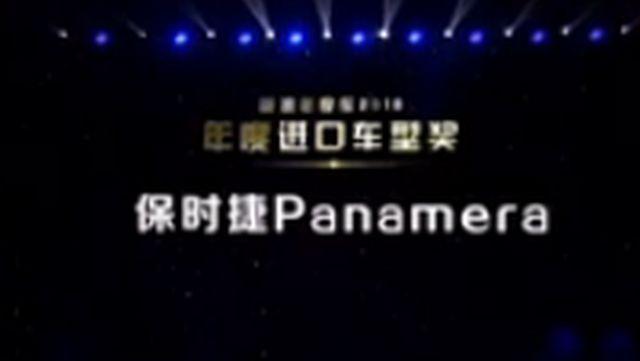 视频:年度进口车型奖-保时捷 Panamera
