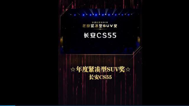 视频:年度紧凑型SUV奖-长安汽车 长安CS55
