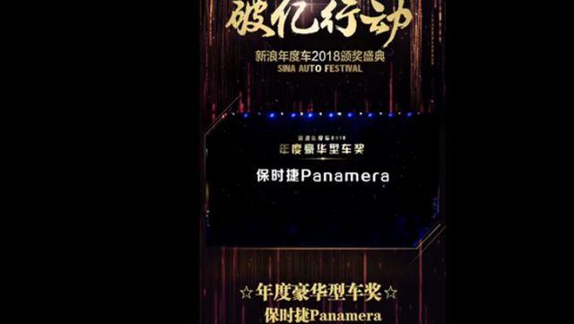 视频:年度豪华型车奖 保时捷Panamera