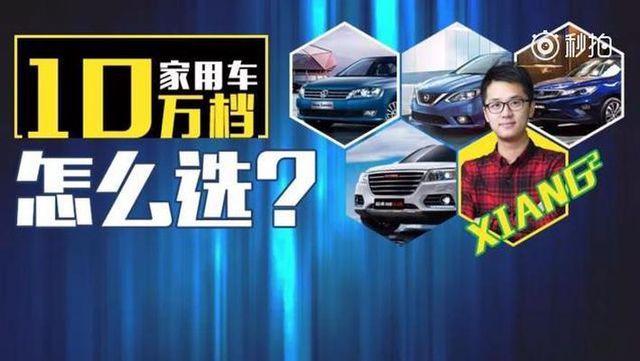 视频:10万买车不吃亏!这样选就行