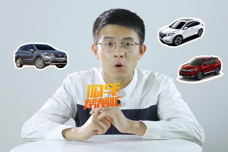 视频:抓住政策的尾巴!合资品牌suv如何选购?