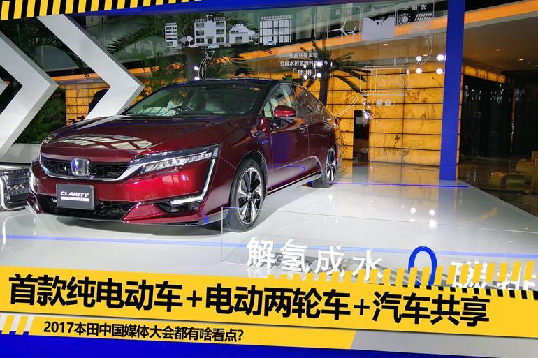 电动车+电动两轮车+共享 本田多项战略发布