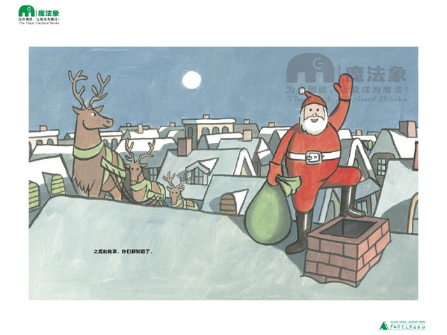 《绘本:当圣诞老人年纪还小的时候》简介(图)
